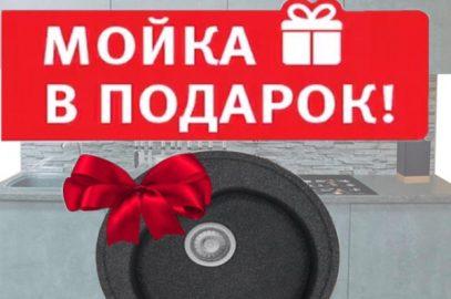 Мойка в подарок!
